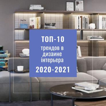 ТОП-10 трендов в дизайне интерьера 2020-2021